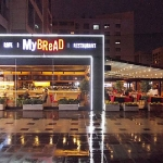 My Bread Cafe Restaurant