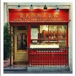 Çin Restaurant